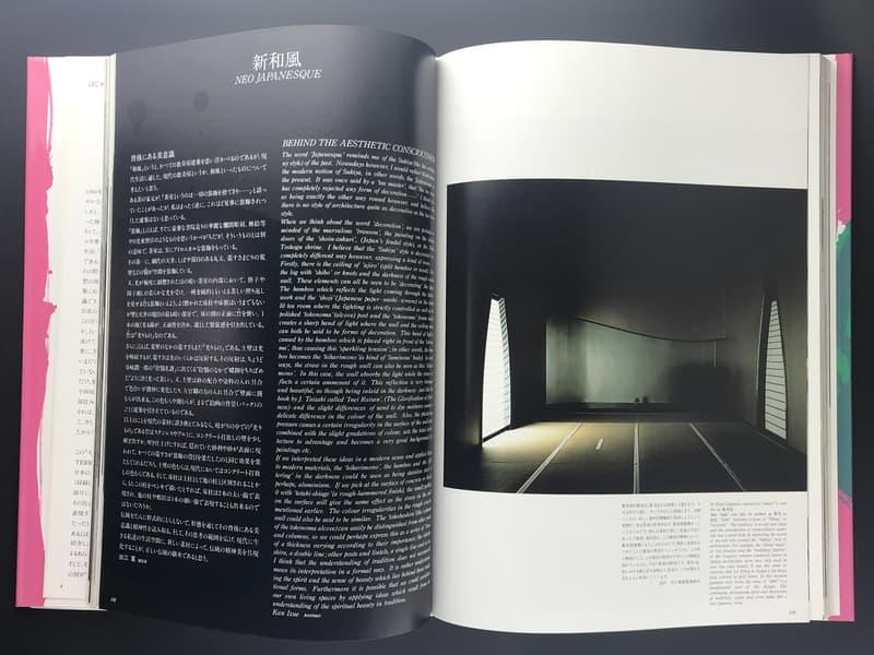 インテリアブック 2 Living Interiors Japan 1980-19851