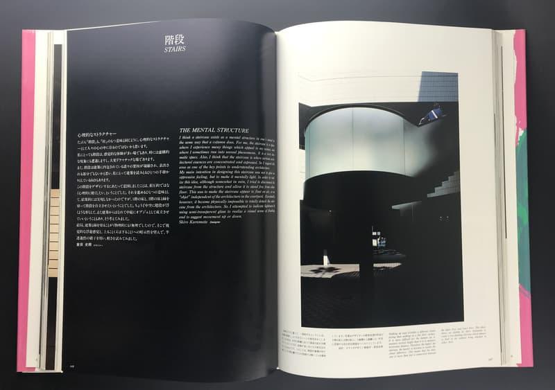 インテリアブック 2 Living Interiors Japan 1980-19853