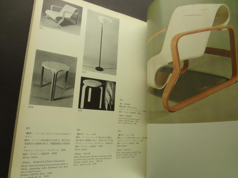 世界現代工芸展 スカンディナヴィアの工芸3