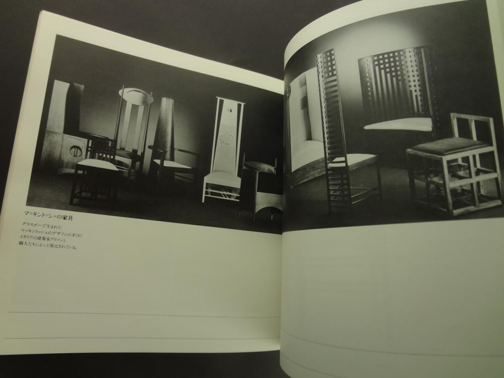 マッキントッシュのデザイン展 現代に問う先駆者の造型-家具・建築・装飾1