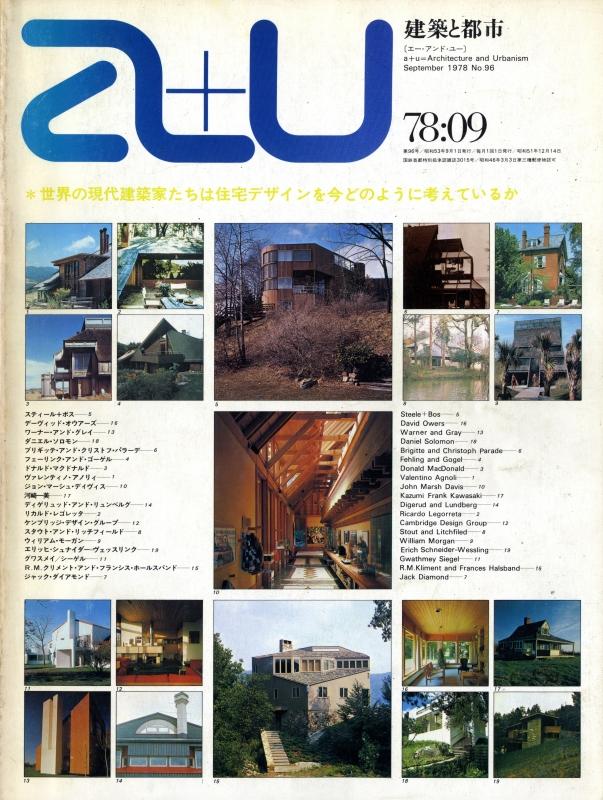 建築と都市 a+u #96 1978年9月号 世界の現代建築家たちは住宅デザインを今どのように考えているか
