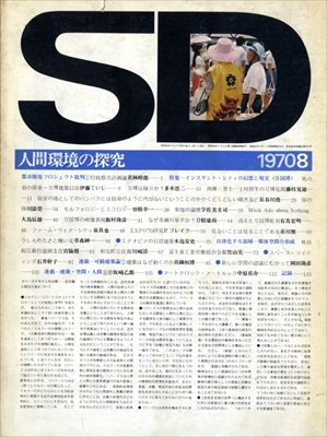 SD 7008 第70号 インスタント・シティの幻想と現実<万国博>