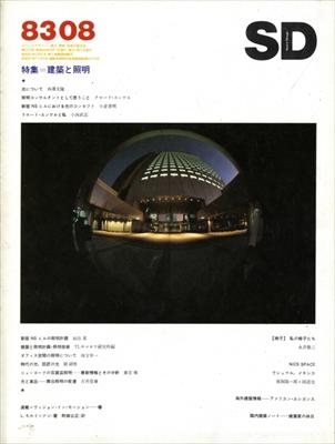SD 8308 第227号 建築と照明