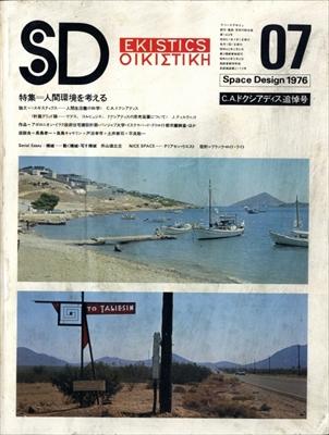 SD 7607 第143号 人間環境を考える C.A. ドクシアディス追悼号