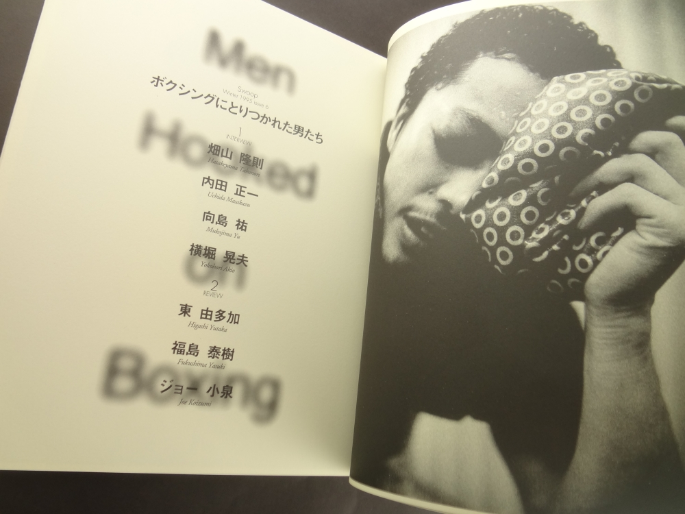 Swoop #6 1995年冬号 Men Hooked on Boxing1