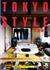 TOKYO STYLE - 京都書院アーツコレクション 10