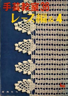手芸教室 36 レース編み 4