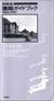 新建築 建築ガイドブック 1864-1993