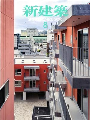 新建築 2016年8月号