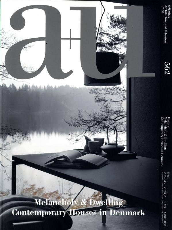 建築と都市 a+u #562 2017年7月号 メランコリーと住まい-デンマークの現代住宅