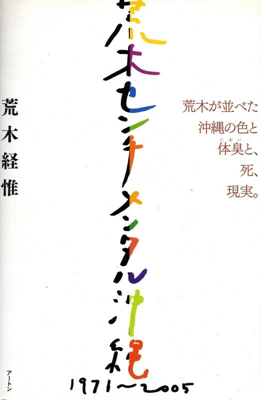 荒木センチメンタル沖縄 1971-2005