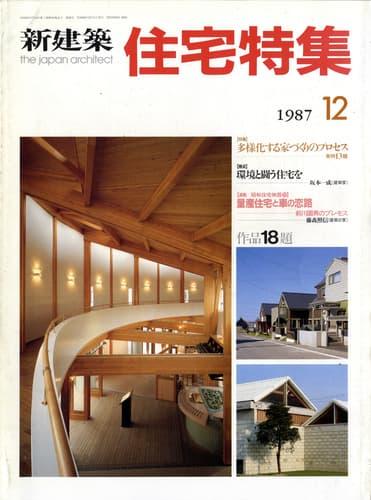 住宅特集 第20号 1987年12月号 多様化する家づくりのプロセス