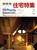 新建築住宅特集 第27号 1988年7月号 木造住宅レポートカナダ編