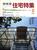 新建築住宅特集 第28号 1988年8月号 修景計画: 宮城県・丸森のまちづくり
