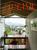 新建築住宅特集 第320号 2012年12月号 日本全国地域特集