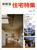 新建築住宅特集 第12号 1987年4月号 木造住宅16題
