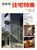 新建築住宅特集 第13号 1987年5月号 住宅プロジェクト7題