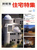 新建築住宅特集 第14号 1987年6月号 小布施町並修景計画