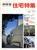新建築住宅特集 第18号 1987年10月号 都市型住宅
