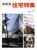 新建築住宅特集 第19号 1987年11月号 作品16題