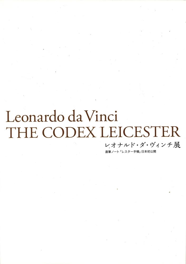 レオナルド・ダ・ヴィンチ展 直筆ノート「レスター手稿」日本初公開