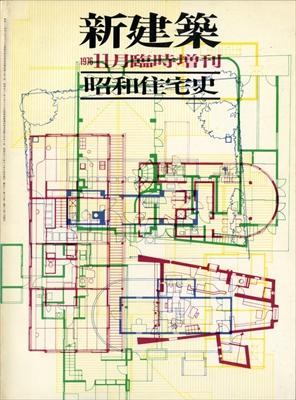 新建築 1976年11月臨時増刊号 昭和住宅史