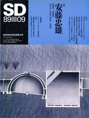 SD 8909 第300号 安藤忠雄 1981-1989
