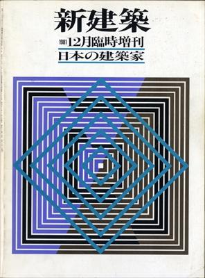 新建築 1981年12月臨時増刊号 日本の建築家