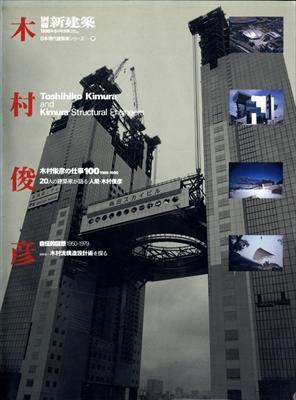 木村俊彦 - 別冊新建築 日本現代建築家シリーズ 17