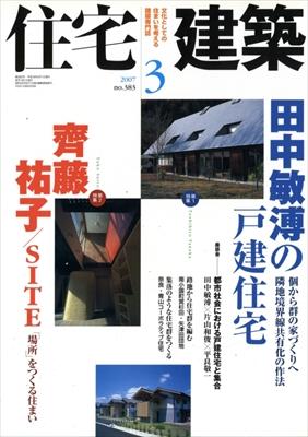 住宅建築 第383号 2007年3月号 田中敏溥 齊藤祐子