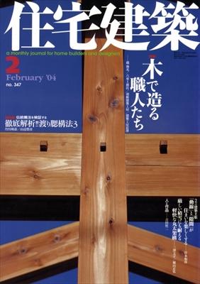 住宅建築 第347号 2004年2月号 木で造る職人たち