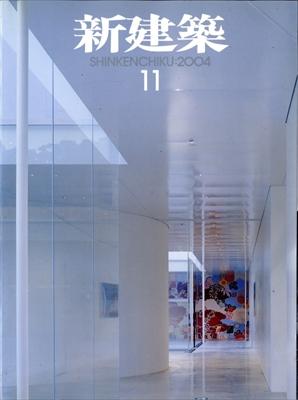 新建築 2004年11月号