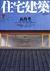 住宅建築 第340号 2003年7月号 瓦再考