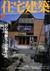 住宅建築 第330号 2002年9月号 居心地優先の建築作法