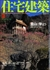 住宅建築 第336号 2003年3月号 里山に学ぼう