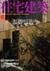 住宅建築 第303号 2000年6月号 木・柱材で創る家 木心地の好い家