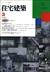 """住宅建築 第300号 2000年3月号 田中文男の""""今"""" / 茶室のあり方を求めて / ならまち"""