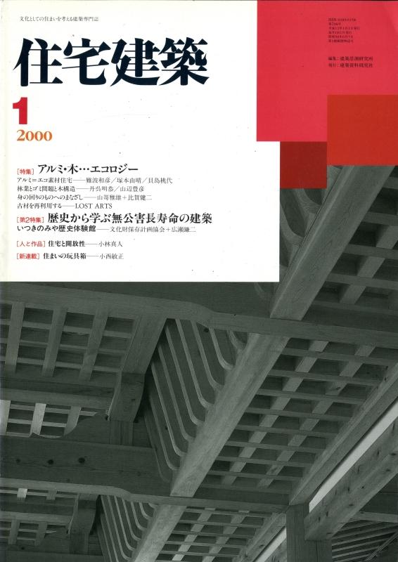 住宅建築 第298号 2000年1月号 アルミ・木…エコロジー