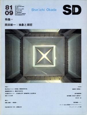 SD 8109 第204号 岡田新一: 抽象と細密