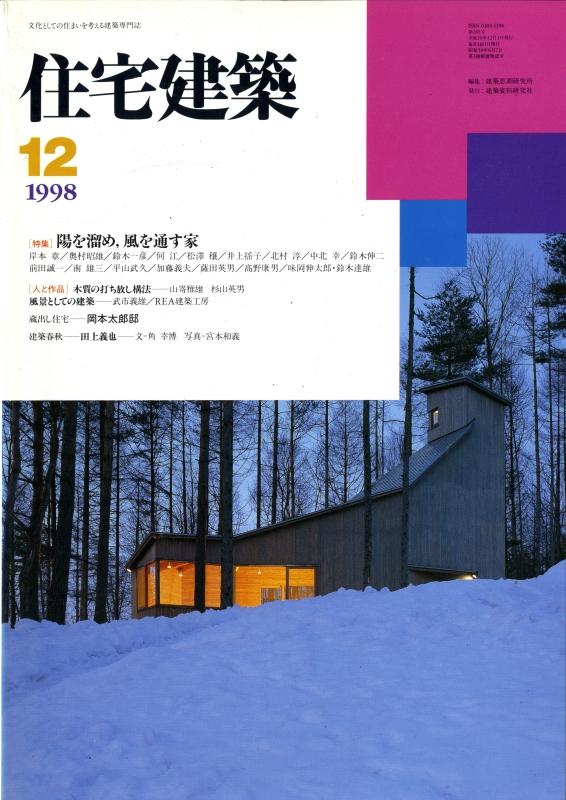 住宅建築 第285号 1998年12月号 陽を溜め、風を通す家
