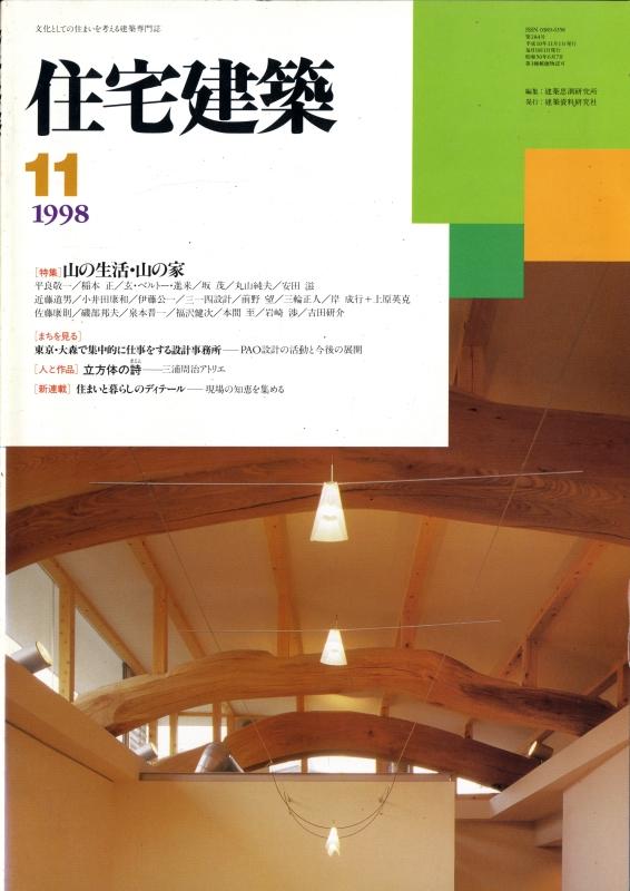 住宅建築 第284号 1998年11月号 山の生活・山の家