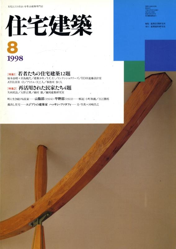 住宅建築 第281号 1998年8月号 若者たちの住宅建築12題 / 再活用された民家たち4題