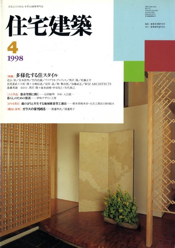 住宅建築 第277号 1998年4月号 多様化する住スタイル
