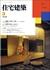 住宅建築 第276号 1998年3月号 困難に打ち勝って建つ / 北国の住まい p3