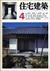 住宅建築 第12号 1976年4月号 静岡の住宅3題