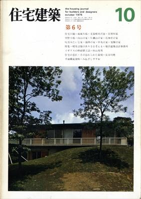 住宅建築 第6号 1975年10月号 暖房設備のあり方を考える