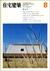 住宅建築 第4号 1975年8月号 高須賀晋 大関徹 杉山隆