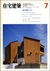 住宅建築 第3号 1975年7月号 スカイライトを生かした住宅