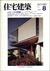 住宅建築 第101号 1983年8月号 J.H.ハウの作品