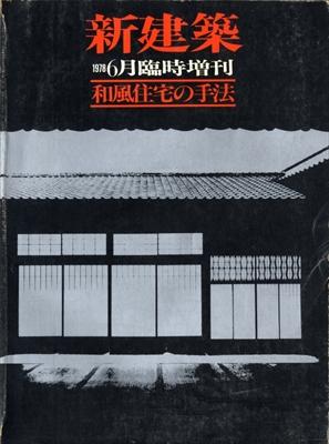 新建築 1978年6月臨時増刊号 和風住宅の手法